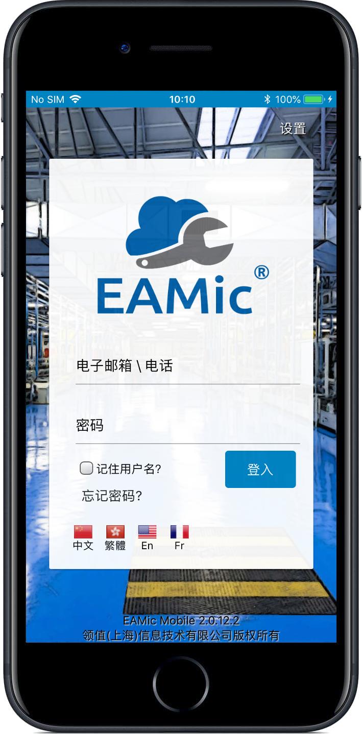 EAMic移动端登录界面